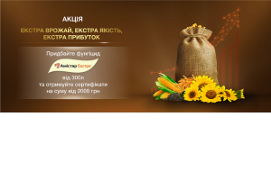 Акція «Екстра-врожай, екстра-якість, екстра-прибуток 2020» Рис.1