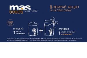 Акція від MAS Seeds — Акція 1+1 Рис.1