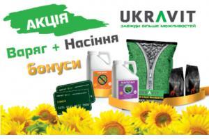 Акція від UKRAVIT «Варяг + насіння» Рис.1