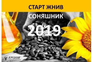 "Старт жнив ""Соняшник 2019"" Рис.1"