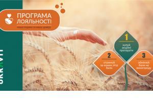 «UKRAVIT» запустила програму лояльності для клієнтів Рис.1