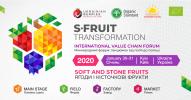 «S-Fruit Transformation — 2020» — синергія ягідного сектору України та світу! Рис.1