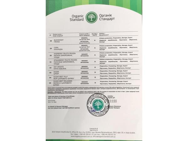 В Україні вперше сертифікували органічний цукор Рис.4