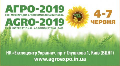 Завтра відбудеться офіційне відкриття XXXI Міжнародної агропромислової виставки «Агро-2019» Рис.1