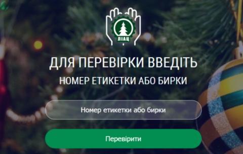 Для перевірки легальності новорічної ялинки створено мобільний додаток Рис.1