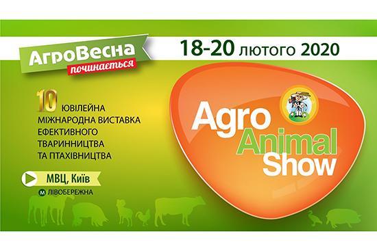АгроВесна. Agro Animal Show 2020 Рис.1