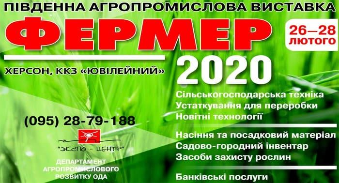 ПІВДЕННИЙ АГРОПРОМИСЛОВИЙ ЯРМАРОК «ФЕРМЕР 2020» Рис.1