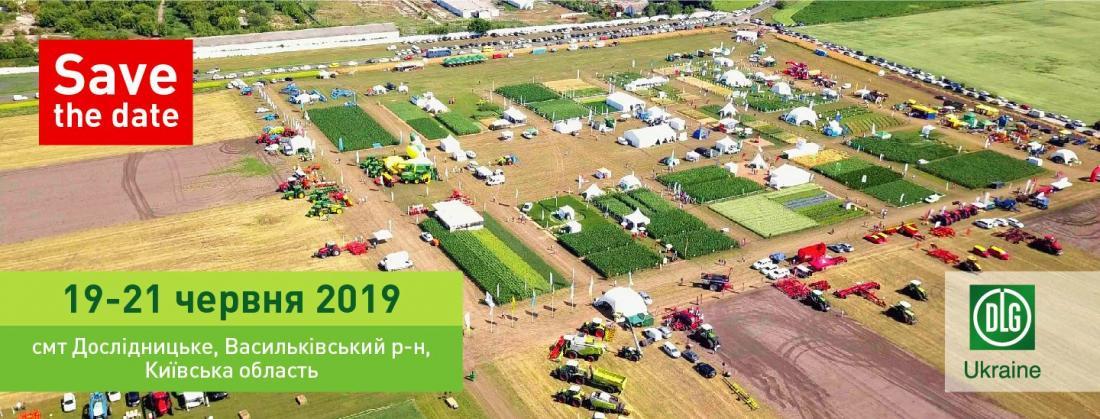 Міжнародні дні поля в Україні 2019 Рис.1