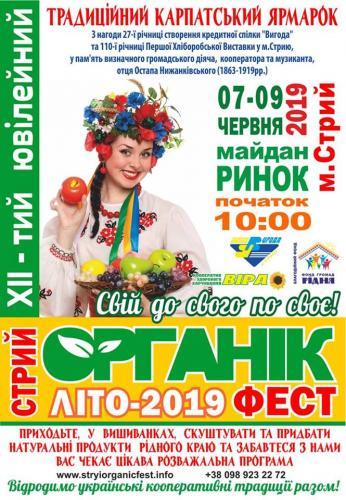 Ярмарок-фестиваль «Стрий- Органік-Фест» Рис.1