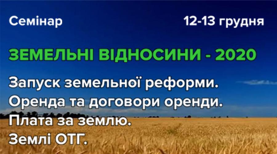 Семінар Земельні відносини в 2020р. Відміна мораторію та ринок землі. Рис.1