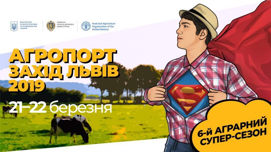 X Міжнародна агропромислова виставка та форум з розвитку фермерства АГРОПОРТ ЗАХІД ЛЬВІВ 2019 Рис.1