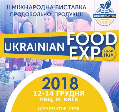 II Міжнародна виставка продовольчої продукції UKRAINIAN FOOD EXPO 2018 Рис.1