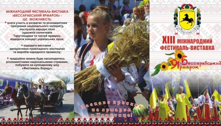 Міжнародна виставка-ярмарок «Бессарабський ярмарок» Рис.1