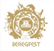Фестиваль «BEREG FEST» Рис.1
