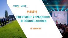LFM19 — Ефективне управління агрокомпаніями Рис.1