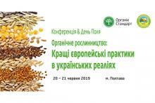 Органічне рослинництво — 2019 Рис.1