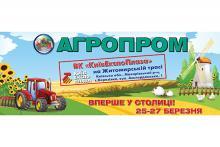 Агропром-2020 (Киев) Рис.1