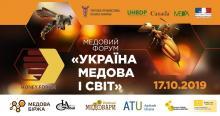 Медовий форум «Україна медова І світ» Рис.1