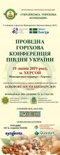 Провідна горіхова конференція півдня України Рис.1