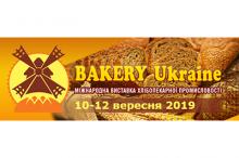 BAKERY UKRAINE 2019 Рис.1