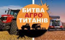 Виставка-демонстрація сільськогосподарської техніки «Битва Агротитанів» Рис.1