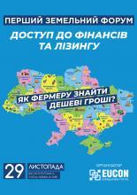 Перший земельний форум «Доступ до фінансів та лізингу» Рис.1