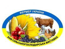 ХХ сільськогосподарська виставка «Фермер України» Рис.1