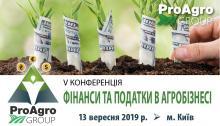 V щорічна конференція «Фінанси та податки в агробізнесі» Рис.1