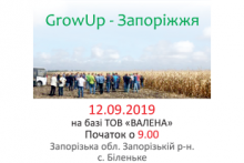 GrowUP - Запоріжжя Рис.1