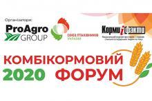 Комбікормовий Форум 2020 Рис.1