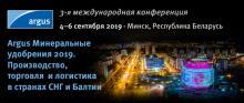Argus Мінеральні добрива 2019. Виробництво, торгівля і логістика в країнах СНД і Балтії Рис.1