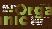 Органічні рекорди України Рис.1