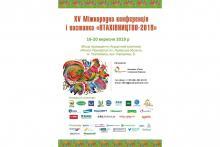 XV Міжнародна конференція і виставка «ПТАХІВНИЦТВО'2019» Рис.1