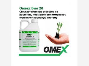 ОМЕКС БІО 20